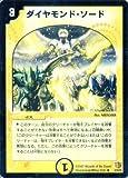 デュエルマスターズ 《ダイヤモンド・ソード 》 DM26-006-R 【呪文】