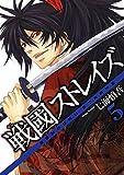戦國ストレイズ 5巻 (デジタル版ガンガンコミックスJOKER)
