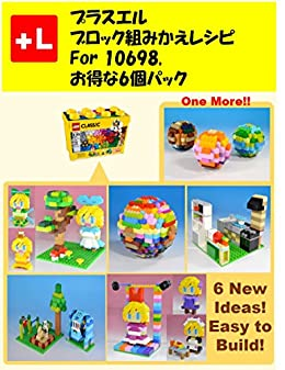 [PlusL]のプラスエル ブロック組みかえレシピ For 10698,お得な6個パック: You can build the Value BooK out of your own bricks!