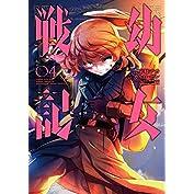 幼女戦記(4)<幼女戦記> (角川コミックス・エース)
