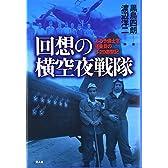 回想の横空夜戦隊―ある予備士官搭乗員のB‐29邀撃記