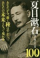 夏目漱石乗り越える言葉100 (英和MOOK)