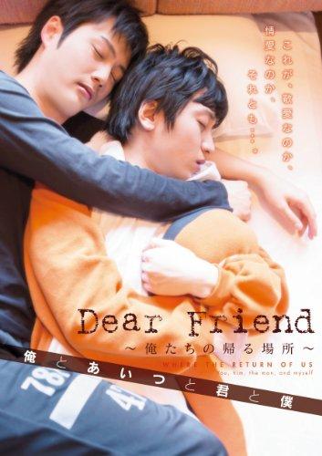 Dear Friend ~俺たちの帰る場所~ 俺とあいつと君と僕 Love Place [DVD]