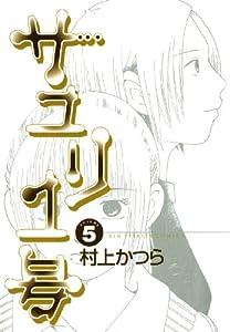 サユリ1号(5) (ビッグコミックス)