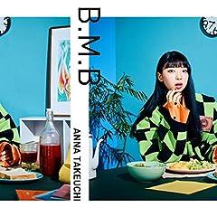 竹内アンナ「B.M.B」のジャケット画像