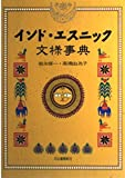インド・エスニック文様事典