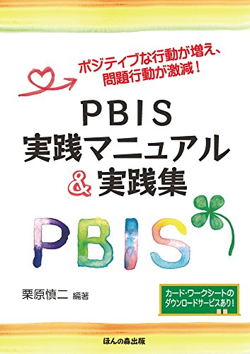 ポジティブな行動が増え、問題行動が激減! PBIS実践マニュアル&実践集