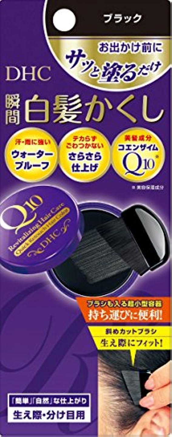 座るバレーボール添加DHC Q10クイック白髪かくし(SS)ブラック