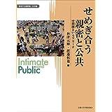 せめぎ合う親密と公共: 中間圏というアリーナ (変容する親密圏・公共圏)