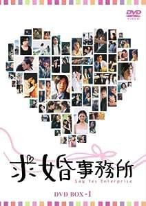 求婚事務所 DVD-BOX 1