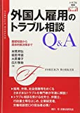 外国人雇用のトラブル相談Q&A (トラブル相談シリーズ)