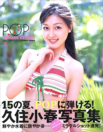 久住小春写真集「POP」[DVD付]