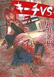 キーチVS(7) (ビッグコミックス)