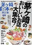 茅ヶ崎食本 改訂版 (ぴあMOOK)