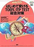 はじめて受けるTOEFL ITP TEST総合対策 (<CD+テキスト>)