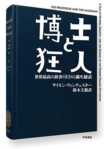 [画像:博士と狂人 世界最高の辞書OEDの誕生秘話 (ハヤカワ文庫NF)]