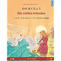 のの はくちょう – Die wilden Schwaene (日本語 – ドイツ語).   ハンス・クリスチャン・アンデルセンの童話: バイリンガルの児童図書、4歳から (Sefa Picture Books in two languages)