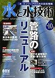 水と水技術 No.10 管路のリニューアル /【緊急報告】東日本大震災―水道被害の現状と教訓 (Ohm MOOK No. 83)