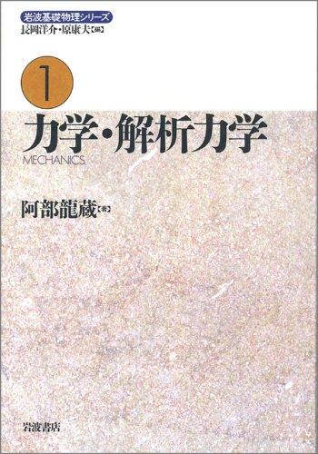 力学・解析力学 (岩波基礎物理シリーズ (1))の詳細を見る
