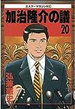 加治隆介の議(20) (モーニングコミックス) -