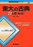 東大の古典27カ年[第9版] (難関校過去問シリーズ)