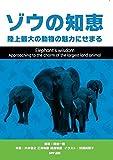 Amazon.co.jpゾウの知恵 陸上最大の動物の魅力に迫る