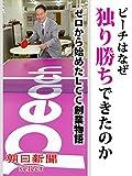ピーチはなぜ独り勝ちできたのか ゼロから始めたLCC創業物語 (朝日新聞デジタルSELECT)
