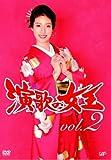 演歌の女王 vol.2 [DVD]