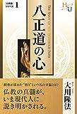 八正道の心 仏教論シリーズ
