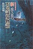 世界自然遺産の島 新・屋久島の不思議な物語