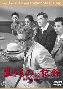 生きものの記録<普及版> [DVD]