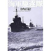 海軍駆逐隊―駆逐艦群の戦闘部隊編成と戦場の実相