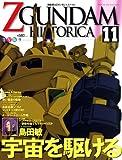 Official File Magazine ZGUNDAM HISTORICA Vol.11
