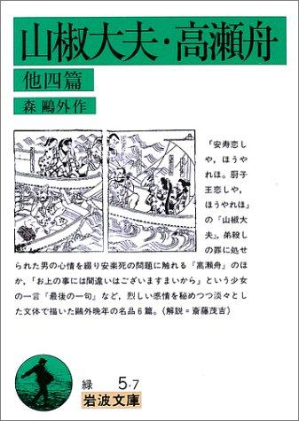 山椒大夫・高瀬舟 他四編 (岩波文庫 緑 5-7)