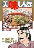 美味しんぼ (11) (ビッグコミックス)