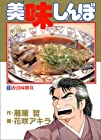 美味しんぼ 第11巻
