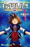 キングダムハーツFINAL MIX (1) (ガンガンコミックス (0704))