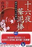 十六夜華泥棒―鍵屋お仙見立絵解き (光文社時代小説文庫)