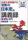 菅野の日本史B講義録―大学入試合格ナビ (1)