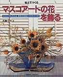 マスコアートの花を飾る―粘土でつくる