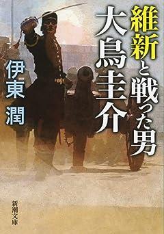 維新と戦った男 大鳥圭介 (新潮文庫)