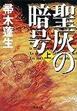 聖灰の暗号(上)(新潮文庫)