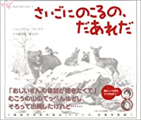 さいごにのこるの、だあれだ―韓国の四季の絵本・冬 (韓国の四季の絵本 (冬))
