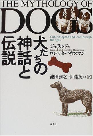 犬たちの神話と伝説の詳細を見る