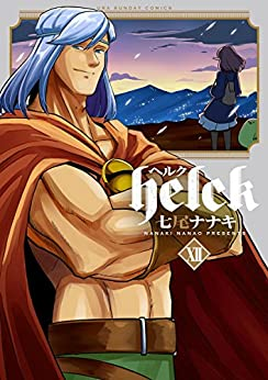 Helck ヘルク 第01-12巻