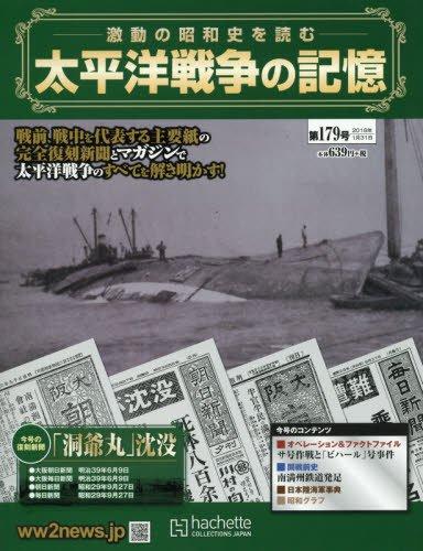 太平洋戦争の記憶(179) 2018年 1/31 号 [雑誌]