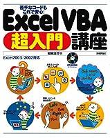 苦手なコードもこれで安心! Excel VBA超入門講座