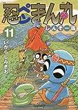 忍ペンまん丸 しんそー版 (11) (ぶんか社コミックス)