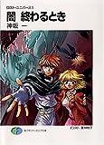 闇 終わるとき―ロスト・ユニバース〈5〉 (富士見ファンタジア文庫)