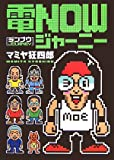 電NOWジャーニー (SANSAI COMICS)
